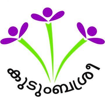 കുടുംബശ്രീ അഗതി രഹിത കേരളം പദ്ധതി ആരംഭിക്കുന്നു